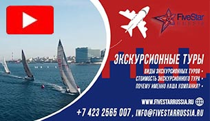 Travel company website Five Star Russia