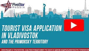 Tourist visa application in Vladivostok